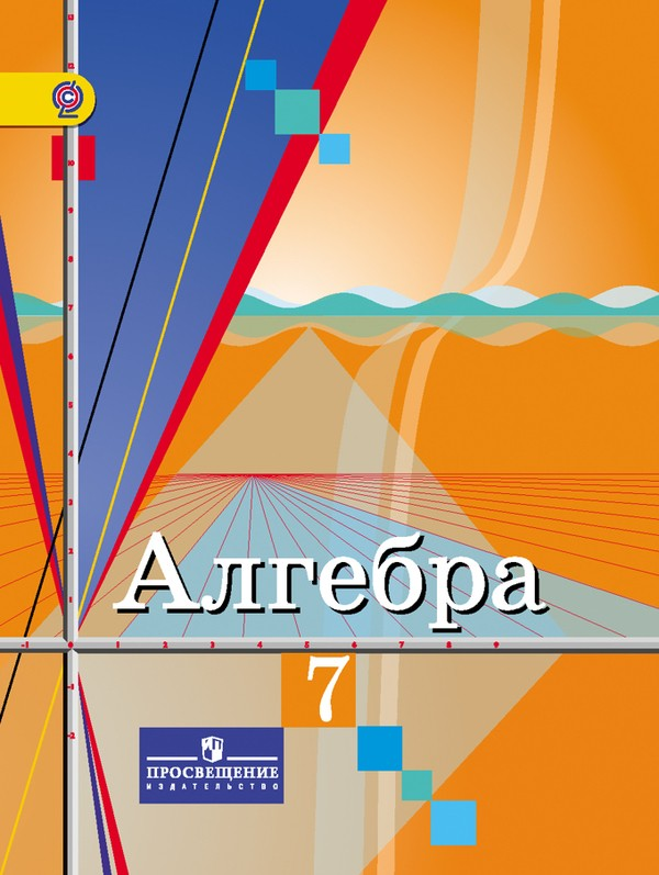 Гдз алгебра 7 колягин, ткачева задачи 497-500. 1.