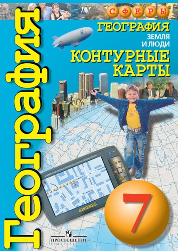 География 7 класс Котляр