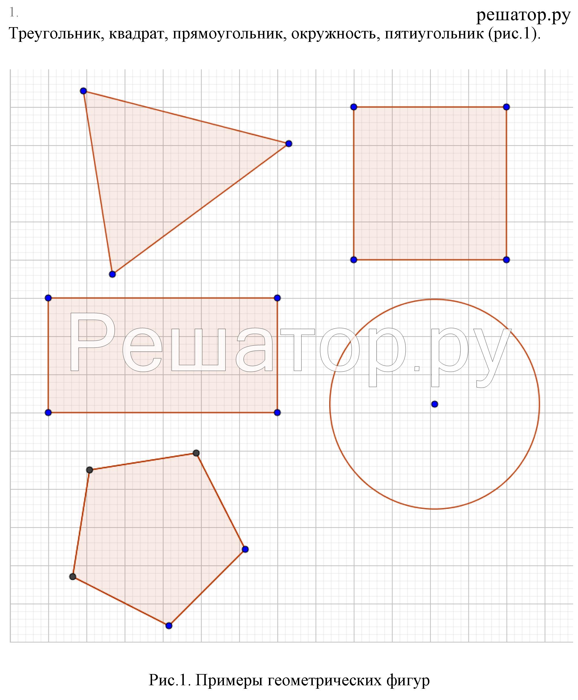§1. Основные свойства простейших геометрических фигур. Контрольные вопросы: 1 - решение