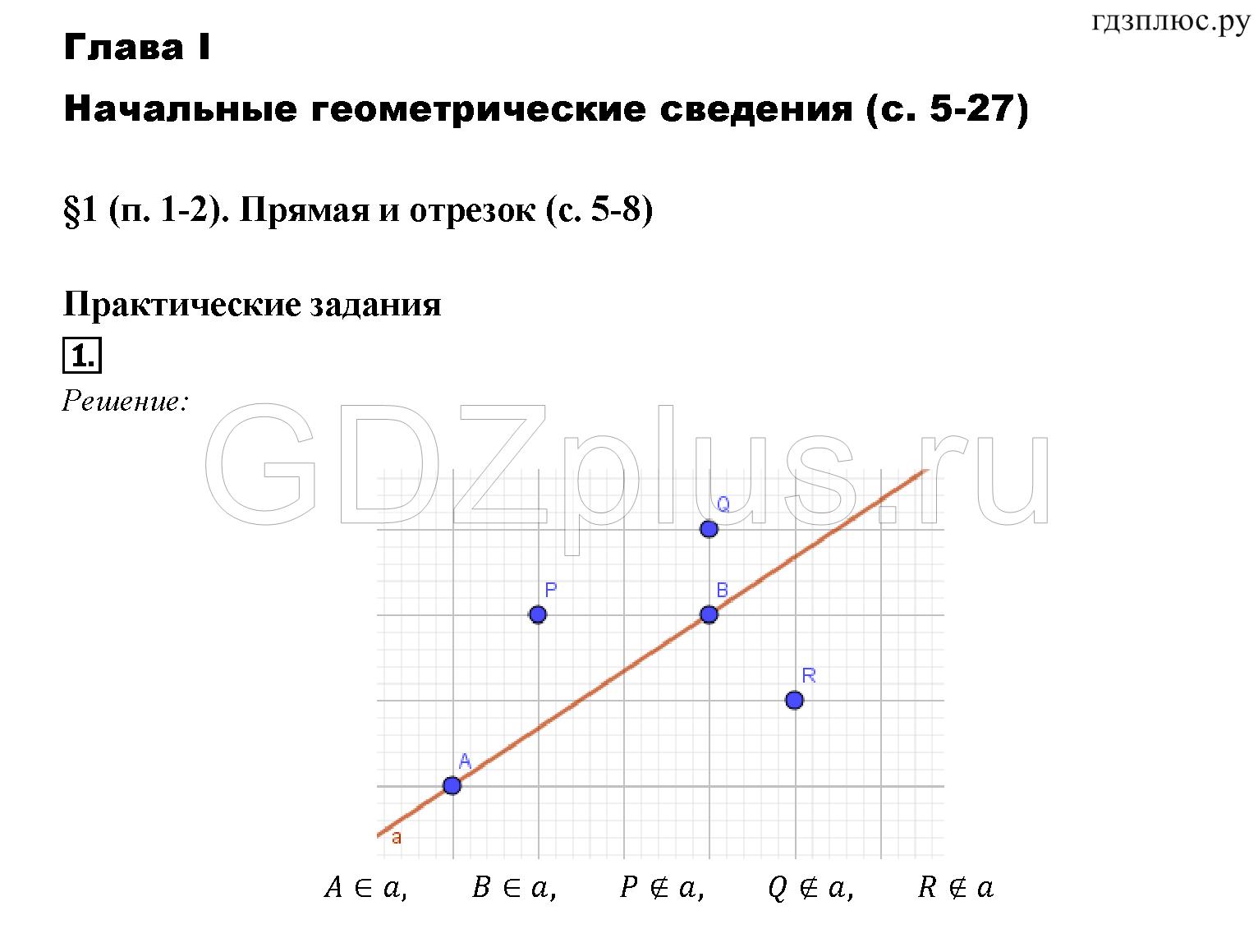Задания из учебника: 1 - решебник №1
