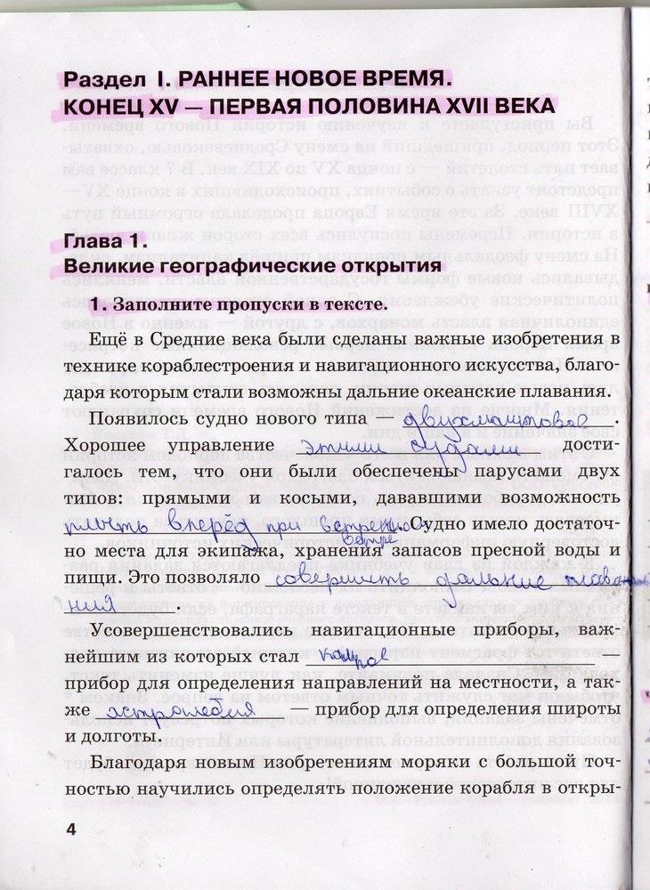 Задания: стр.4  - решебник №2