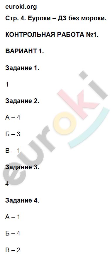 Задания: стр.4  - решебник №1