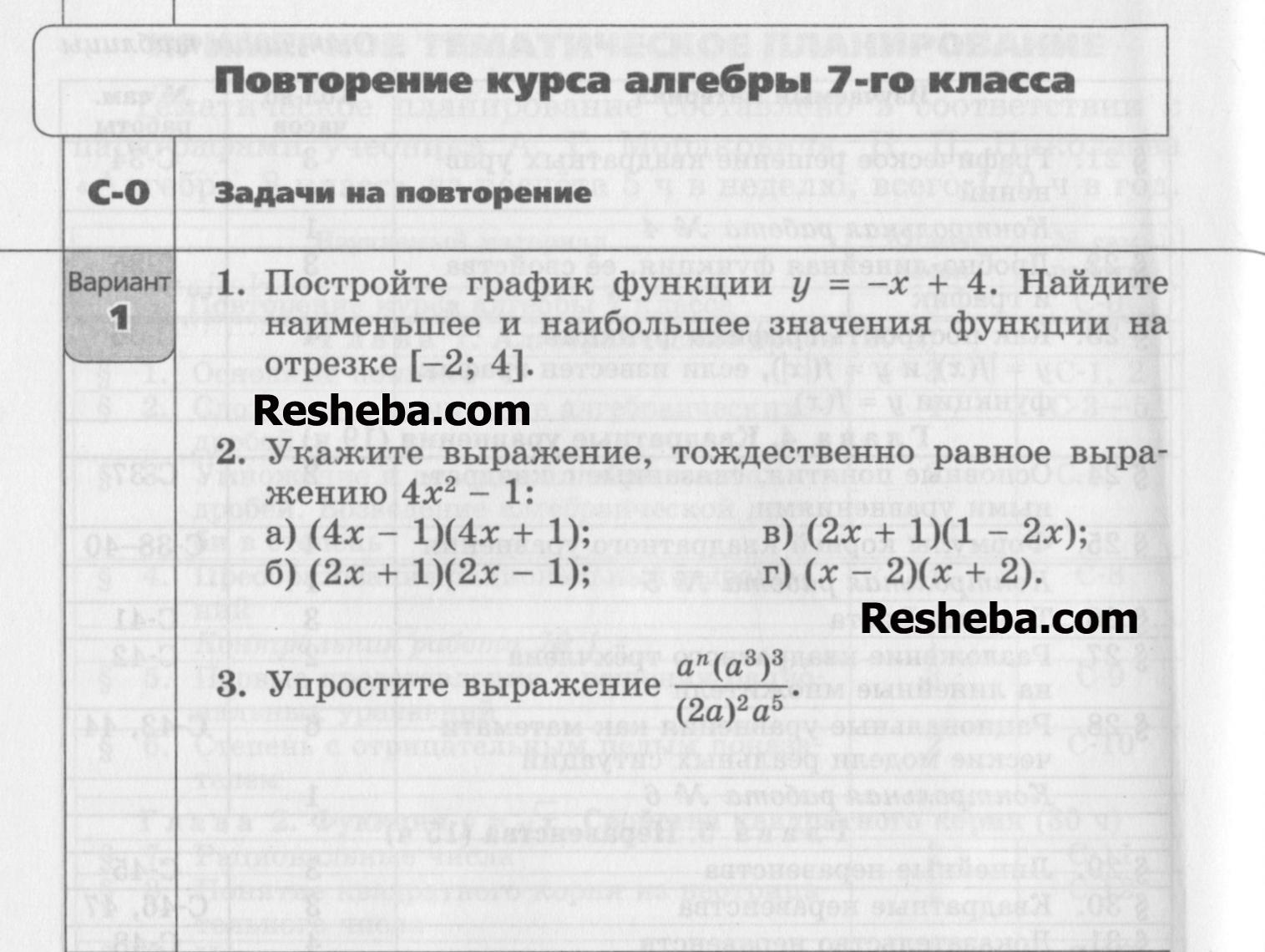 Алгебра 8 класс задачи на повторение решение решение задач рамы статически неопределимые рамы