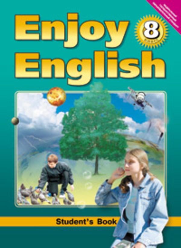 Гдз по английскому языку 8 класс биболетова учебник enjoy english.