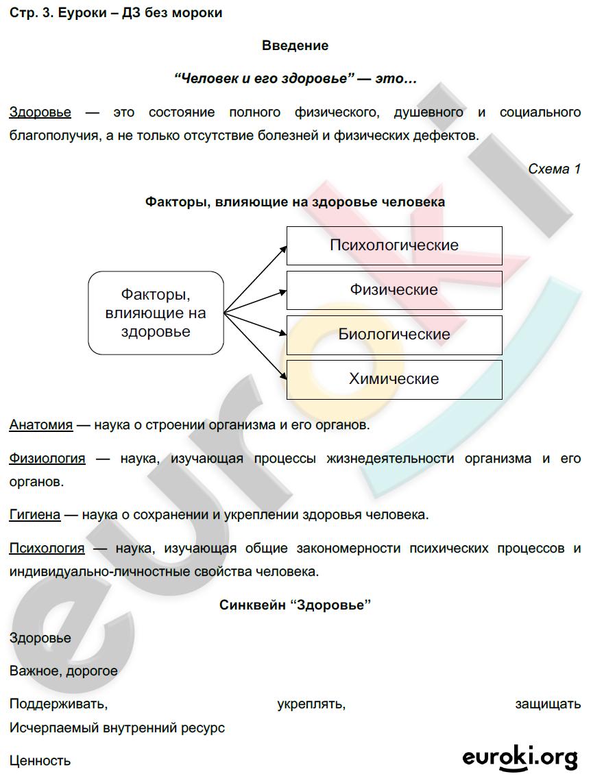 Задания из тетради: стр. 3 - решение
