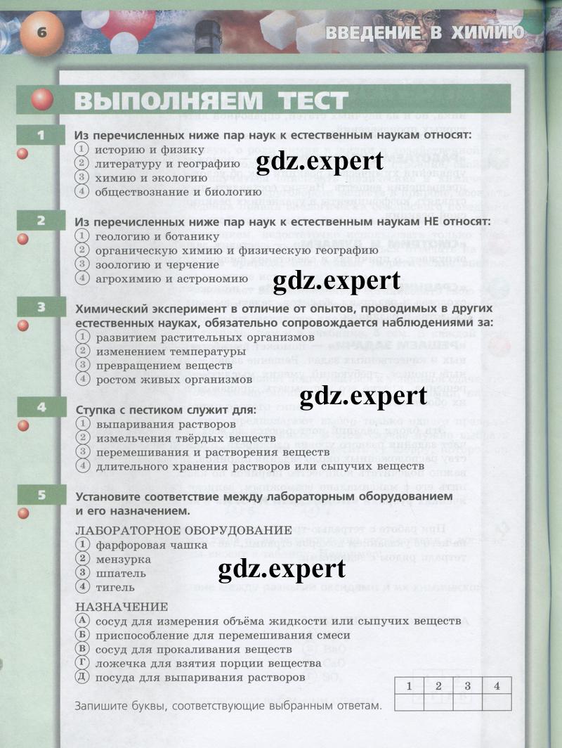 Задания из учебника: с.6 - условие