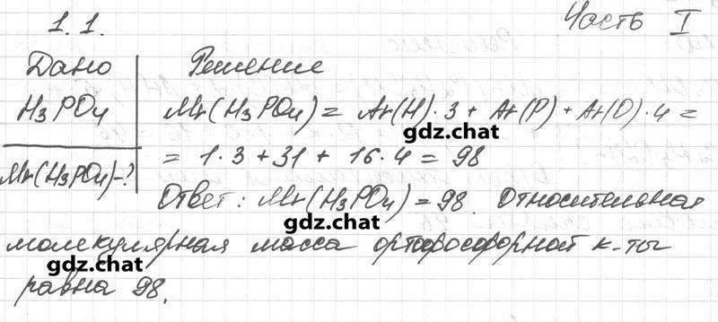 Часть 1. Относительная молекулярная масса, количество вещества, молярная масса, постоянная Авогадро: 1 - решение