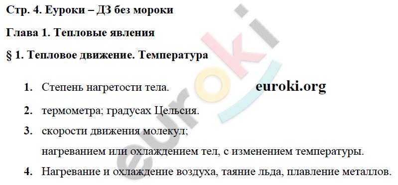 Задания из учебника: с.4 - решение