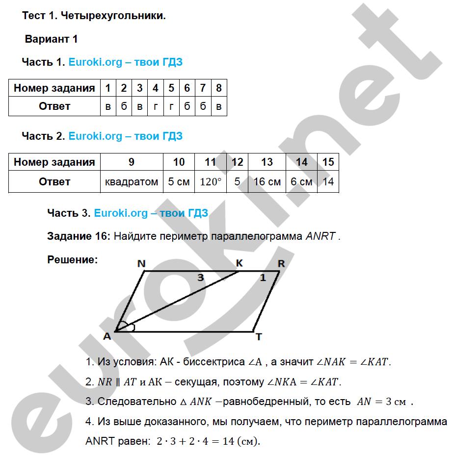 Глава 1. Четырехугольники: В-1  - решение