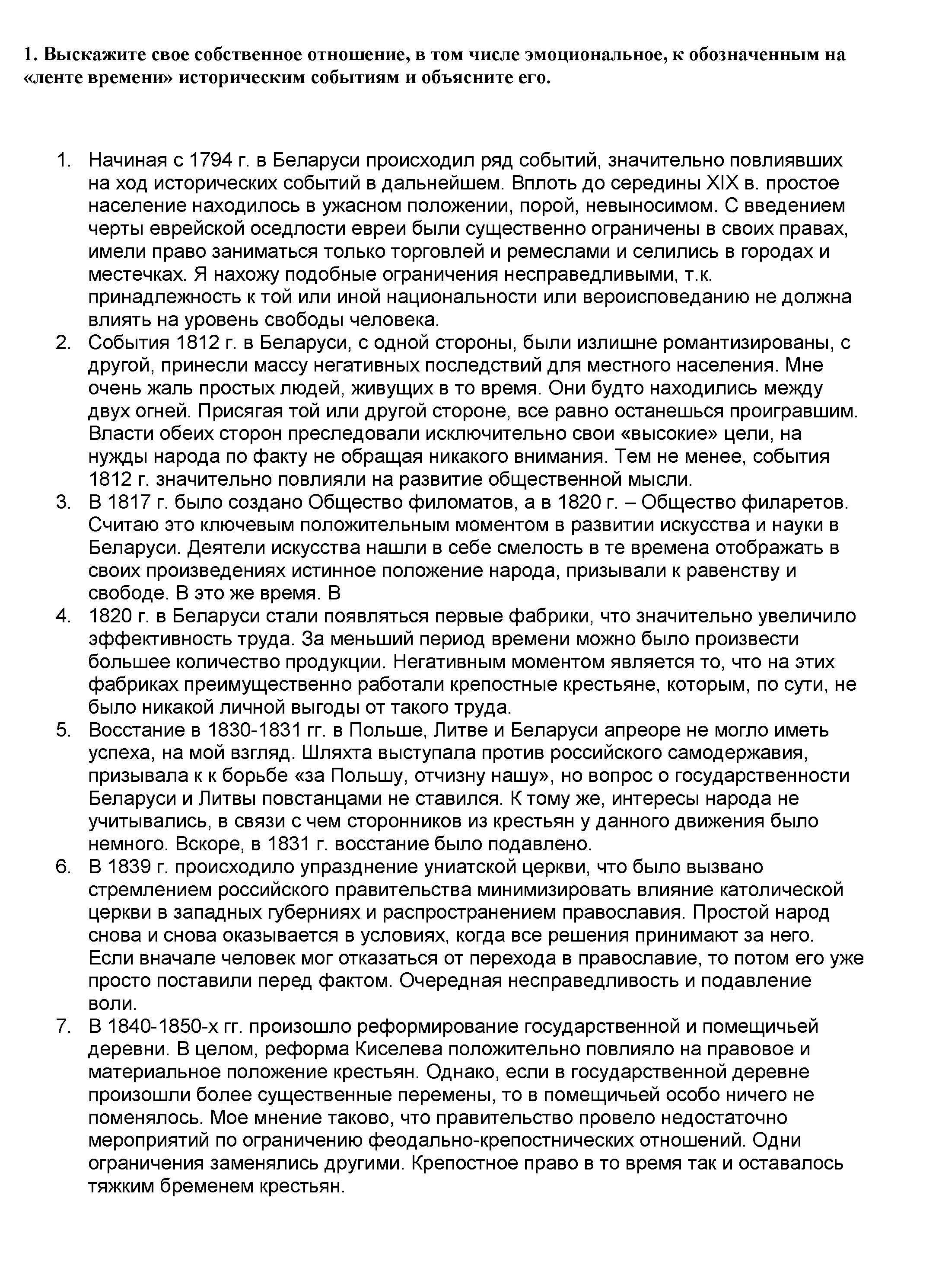 Задания из параграфа  11. Обобщение к разделу I: 1 - решение