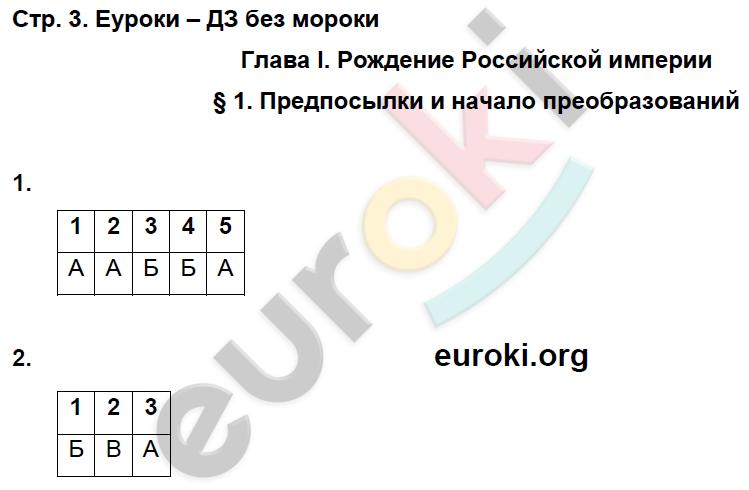 Задания: стр. 3 - решение