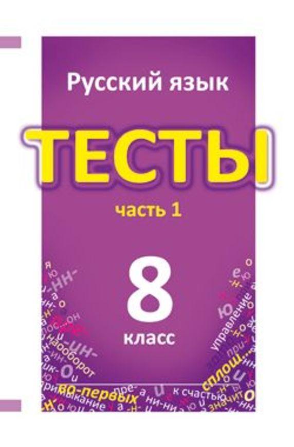 Гдз тест по русскому языку 8 класс книгина