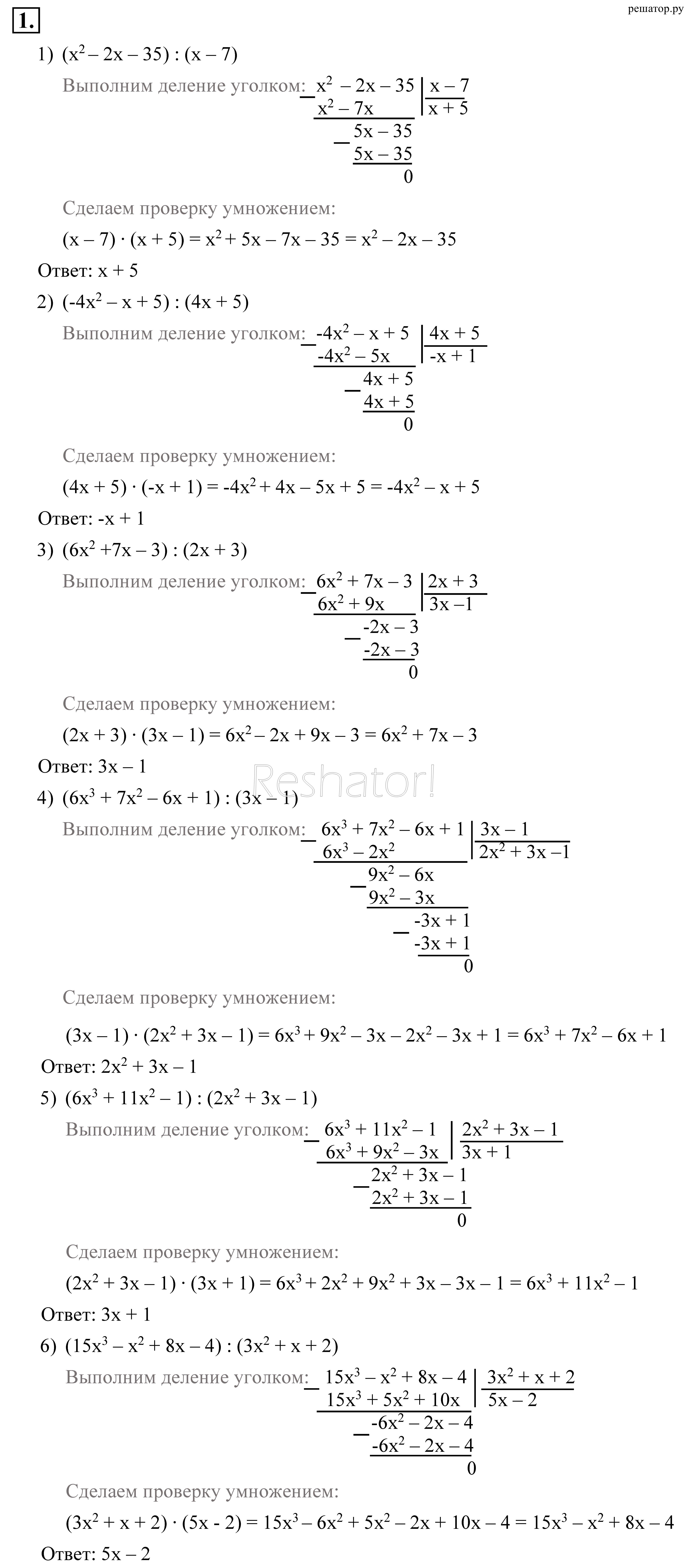 Задания: 1 - решение