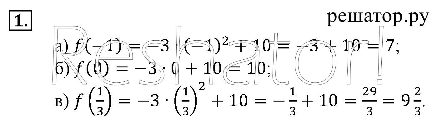 Задания: 1 - решебник №1