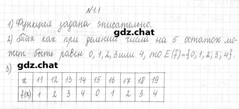 §1: 1 - решебник №1