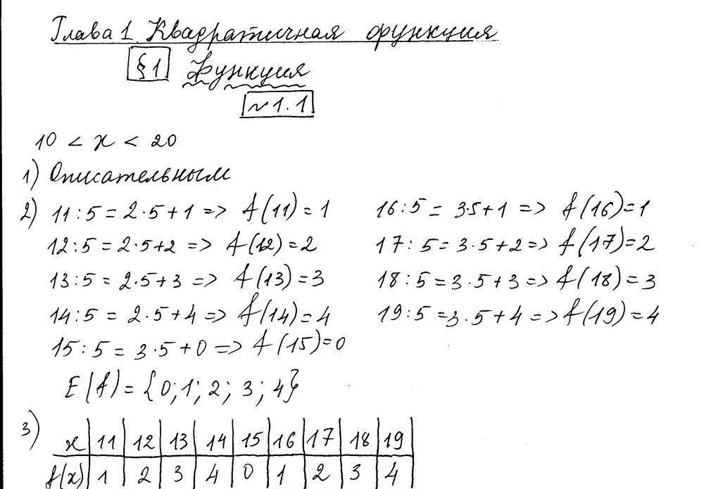 §1: 1 - решебник №2