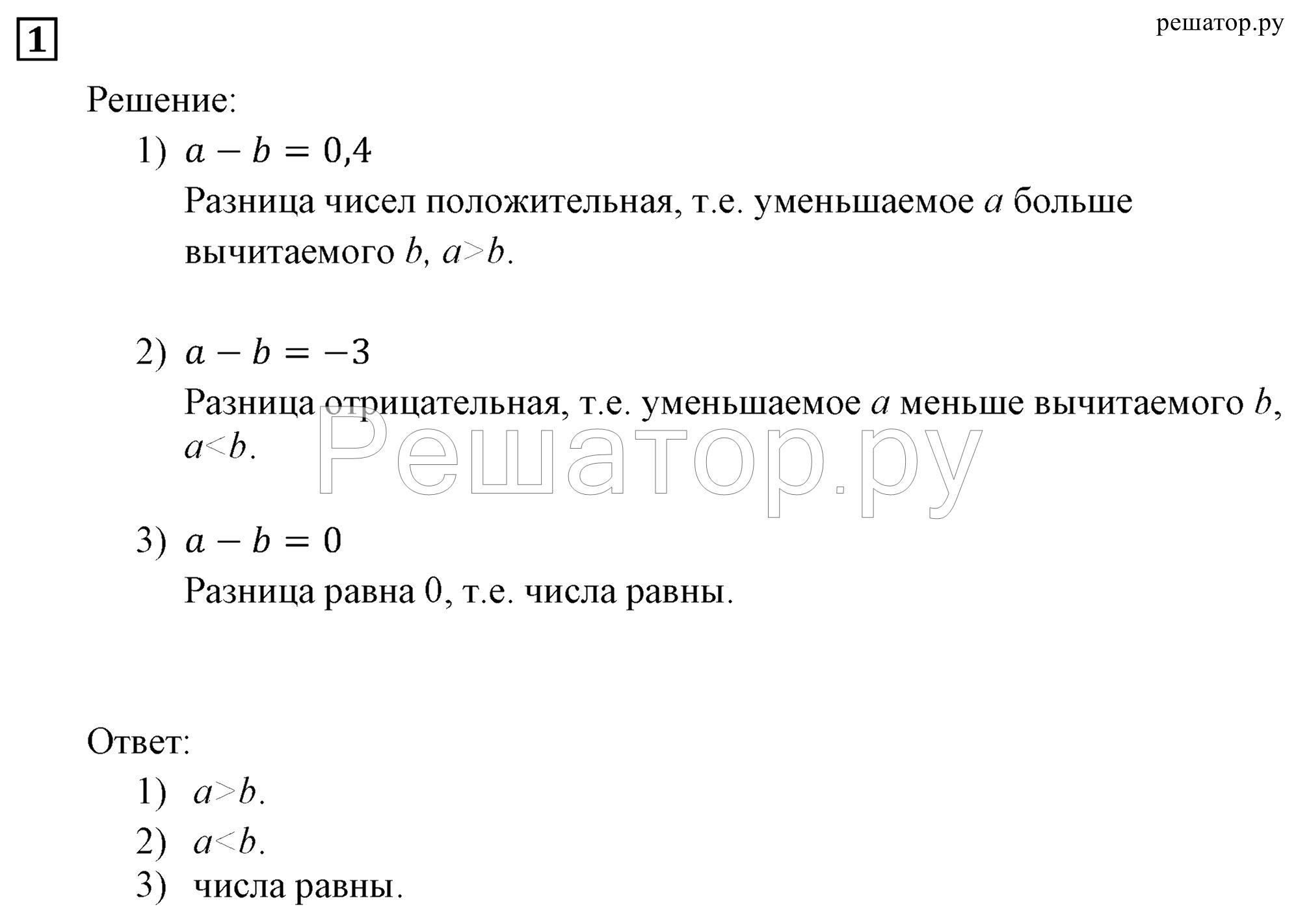 Задания: 1 - решебник №2