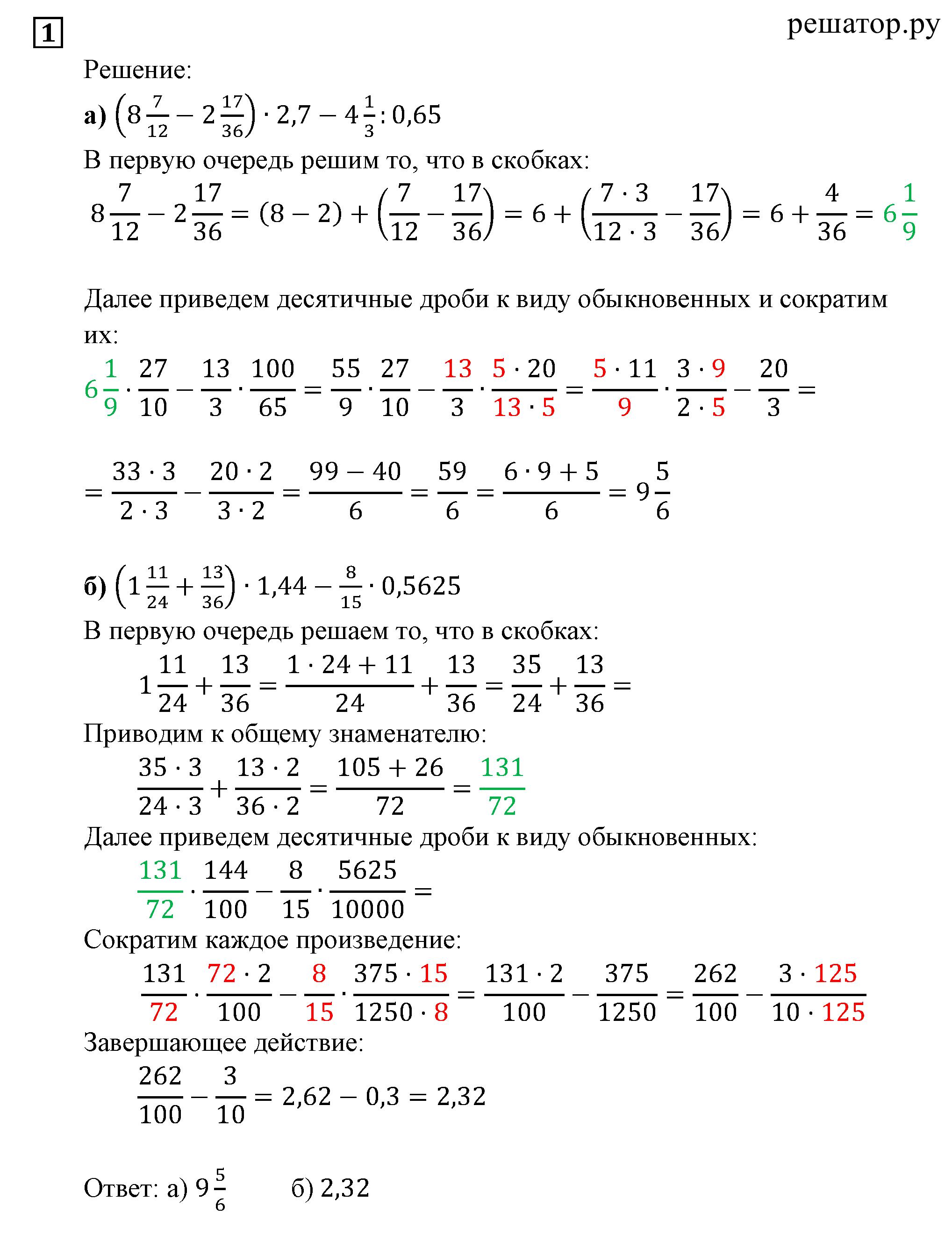 Задачи на повторение: 1 - решебник №1