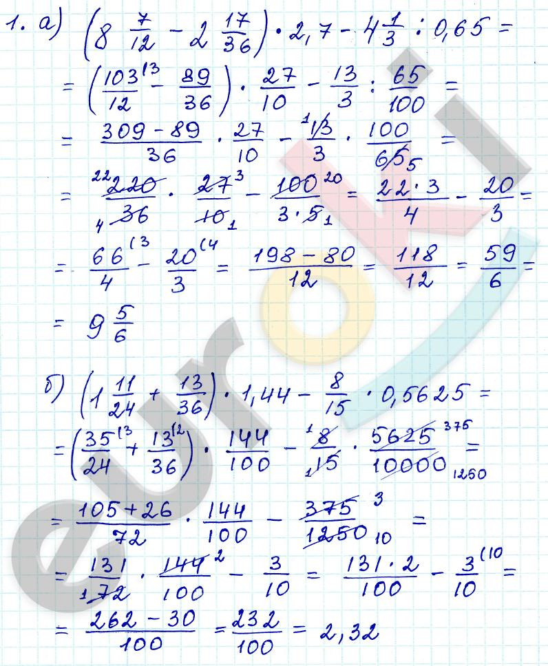 Задачи на повторение: 1 - решебник №2