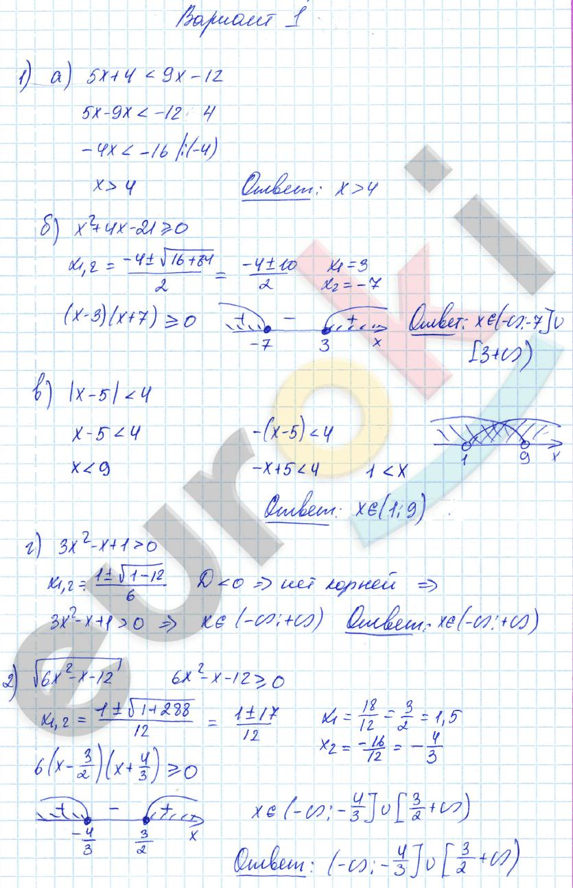 Самостоятельная работа №0: Вариант 1  - решебник №1