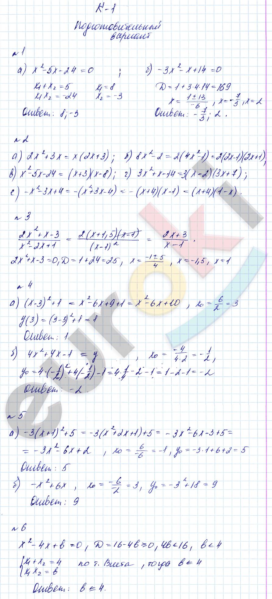 КР-1. Квадратный трехчлен: : Вариант 0 - решение
