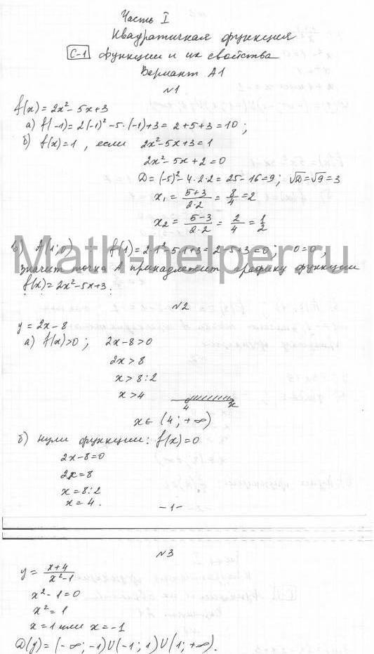 С-1. Часть А: Вариант 1 - решение