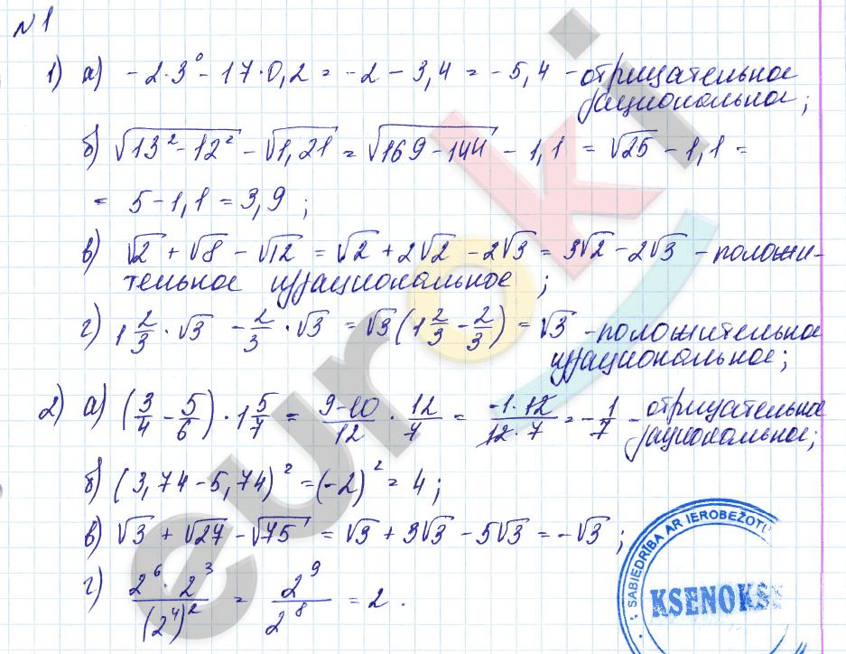 Обучающие работы. 1. Действительные числа: 1 - решебник №1
