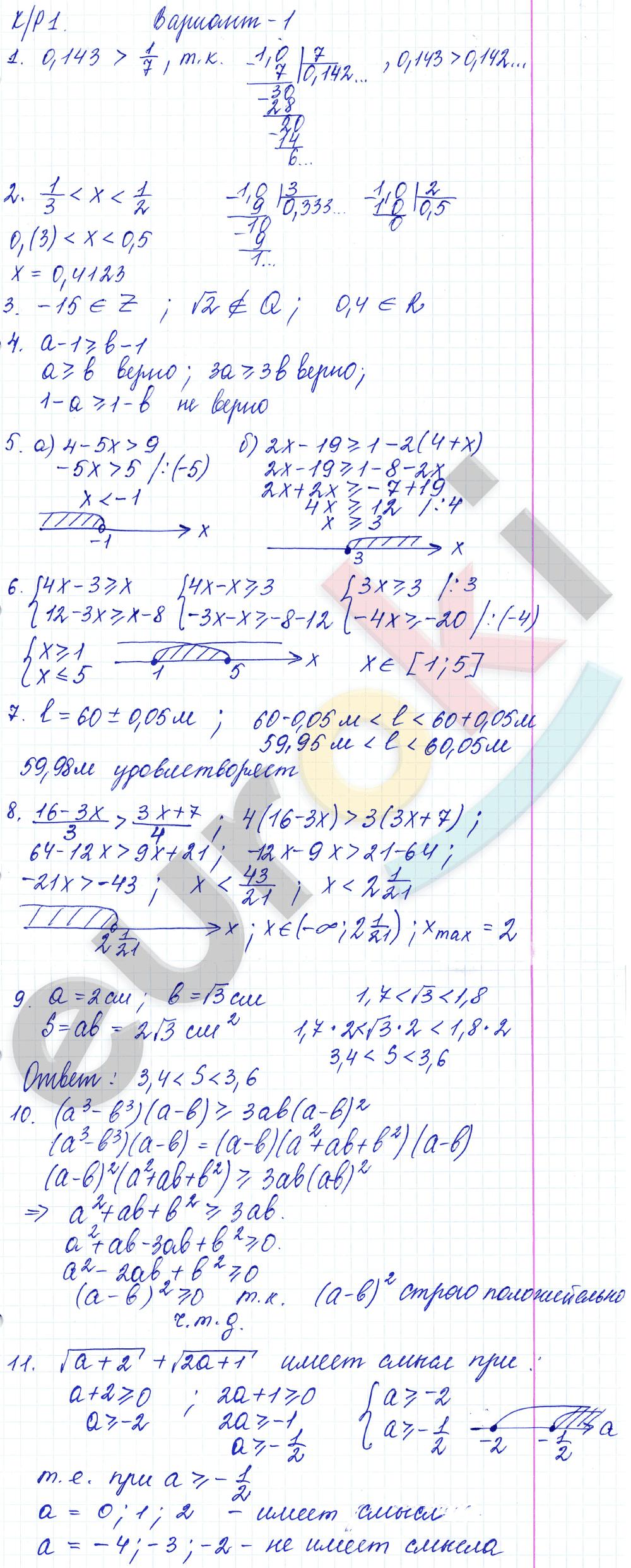 КР-1. Неравенства: В-1  - решение