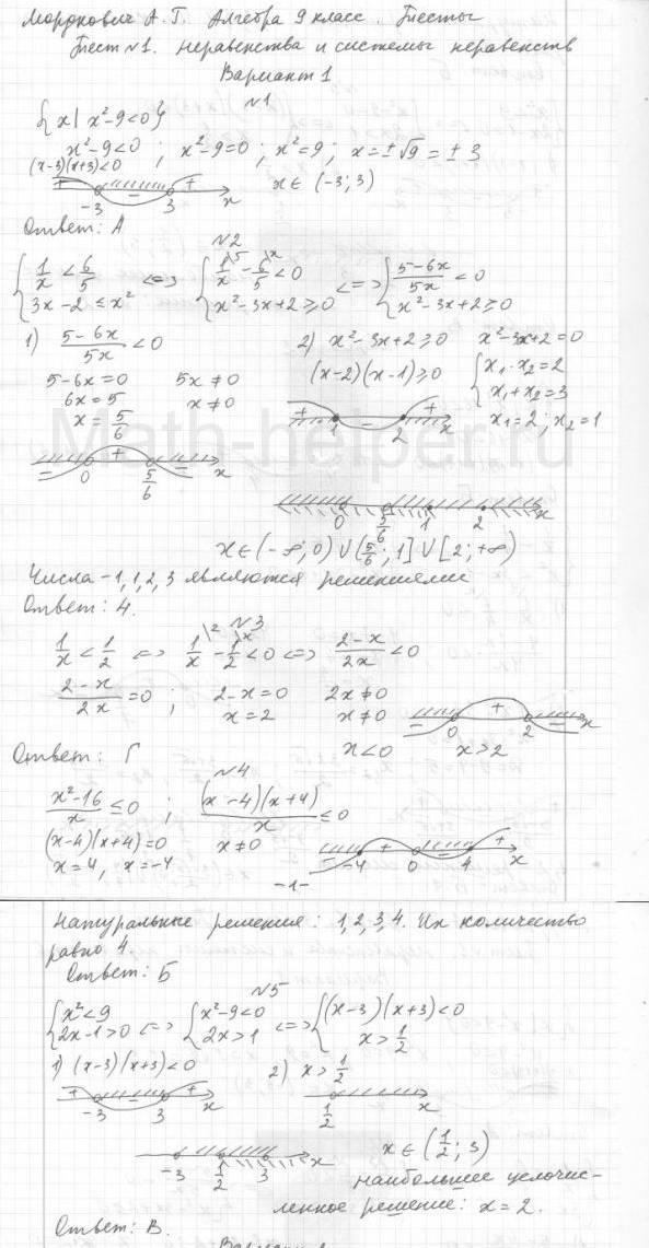 Тест 1: Вариант 1 - решение