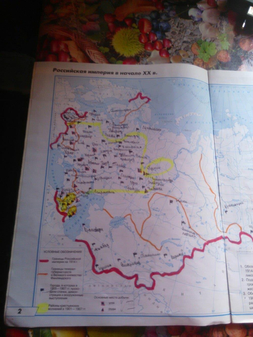 Контурные карты. Страницы: стр. 2 - решение