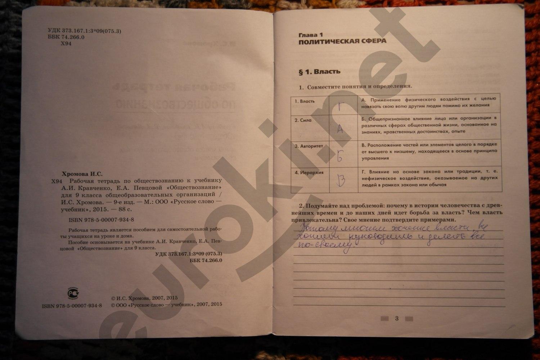 Задания из пособия: стр.3  - решебник №1