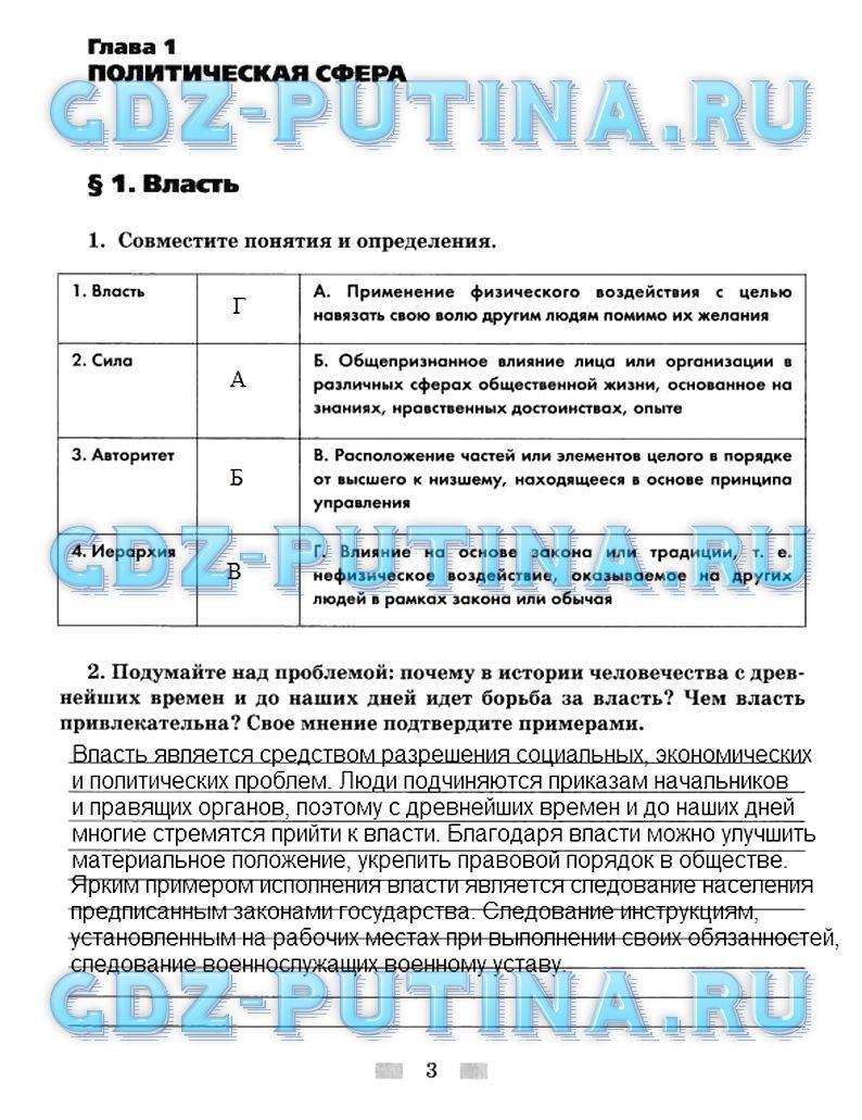 Задания из пособия: стр.3  - решебник №2